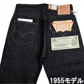 LEVI'S® VINTAGE CLOTHING 501550055 1955モデル 501® JEANS RIGID リーバイス 復刻