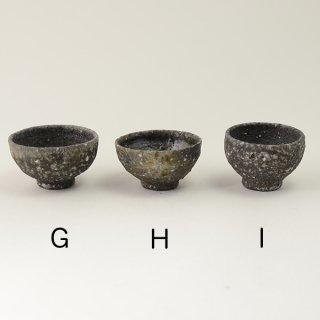 八田亨 自然釉ぐい呑GHI φ7cm h4.5cm