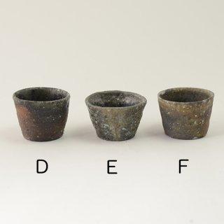 八田亨 自然釉ぐい呑DEF φ6cm h4.5cm