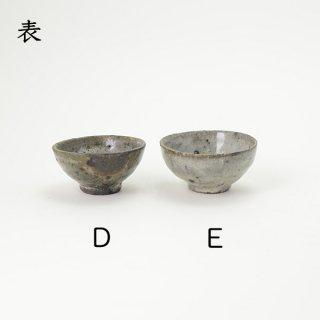 八田亨 白掛ぐい呑み DE φ7cm h4cm