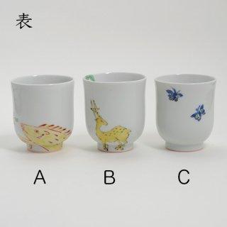 古川桜 猪鹿蝶色絵筒湯呑 φ7cm  H8cm