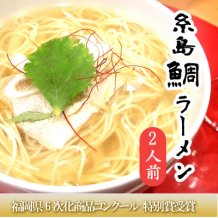 真鯛の水揚げ日本一 糸島 鯛ラーメン 即席麺 2人前
