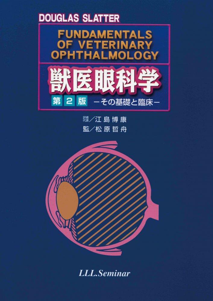 獣医眼科学 第2版 -その基礎と臨床- - WAHA Online Shop