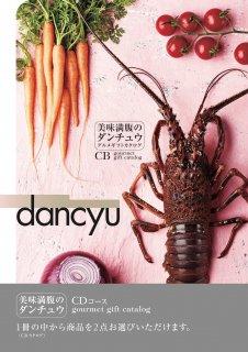 ダンチュウ 【CDコース】