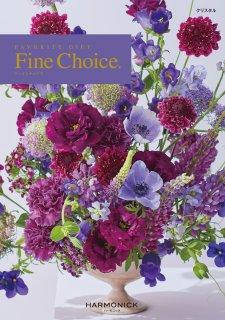 Fine Choice 【クリスタル】