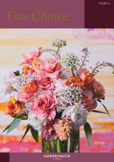 Fine Choice 【アイボリー】