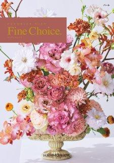 Fine Choice 【パール】