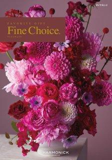 Fine Choice 【ダイヤモンド】