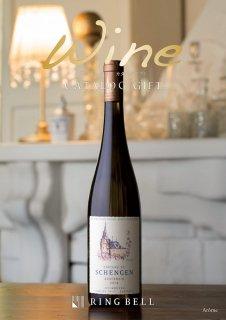 ワインカタログギフト 【Arome】