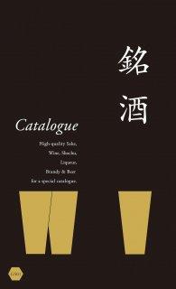 銘酒カタログ 【GS01コース】