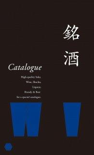 銘酒カタログ 【GS02コース】