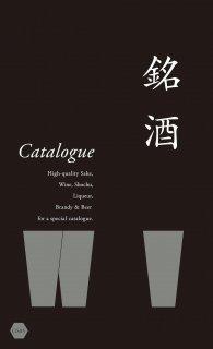 銘酒カタログ 【GS05コース】