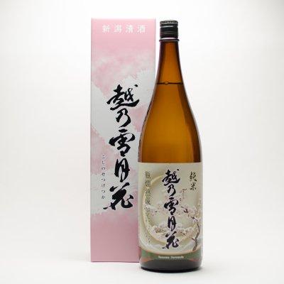 越乃雪月花 純米酒 1.8L箱入れ