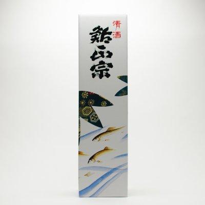鮎正宗 1.8L 1本用化粧箱