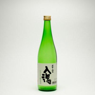 入魂 ひやおろし 純米原酒(720ml)