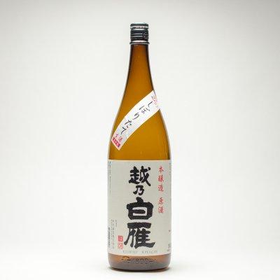 越乃白雁 本醸造 生原酒(1.8L)