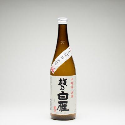 越乃白雁 本醸造 生原酒(720ml)