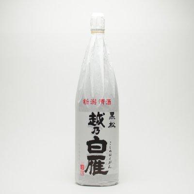 越乃白雁 黒松(1.8L)
