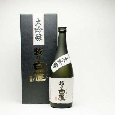越乃白雁 大吟醸酒(720ml)