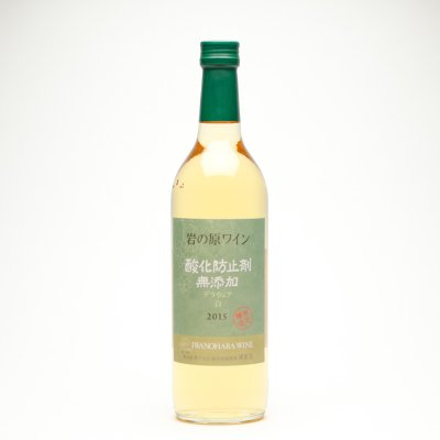 岩の原ワイン 無添加 白(720ml)