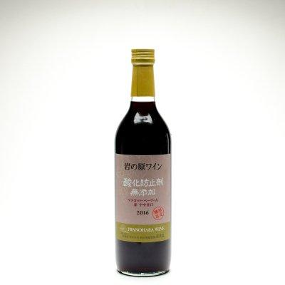 岩の原ワイン 無添加 赤(甘口・720ml)