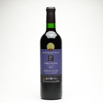 岩の原ワイン マスカット・ベーリーA 2017自園有機葡萄仕様(720ml)