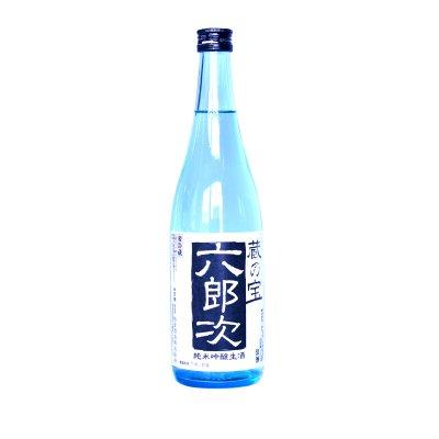 蔵の宝 六郎次 純米吟醸無濾過生酒(720ml)