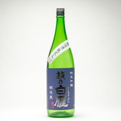 越乃白雁 越淡麗 純米吟醸無濾過生原酒(1.8L)