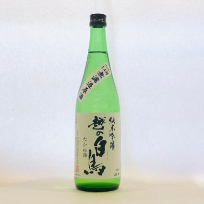 越の白鳥 たかね錦純米吟醸無濾過原酒(720ml)
