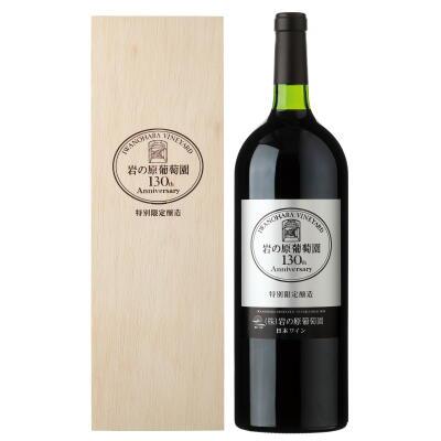 岩の原ワイン 130周年記念 特別限定醸造