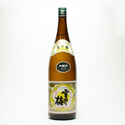 雪中梅 本醸造(1.8L)