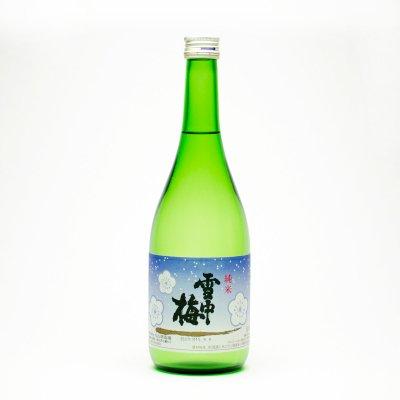 雪中梅 純米酒(720ml)