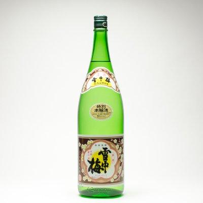 雪中梅 特別本醸造(限定品・1.8L)