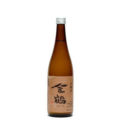 金鶴 本醸造(720ml)