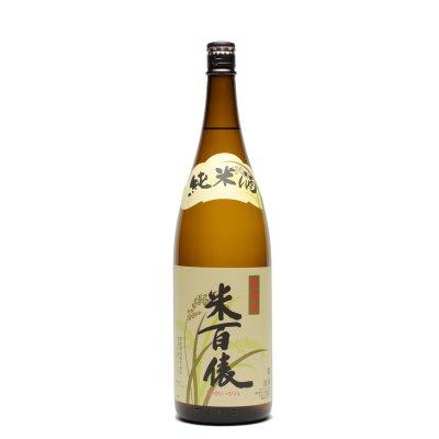 米百俵 純米酒(1.8L)