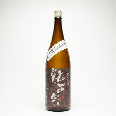 鮎正宗 純米原酒 壱度火入れ(1.8L)