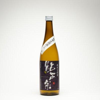鮎正宗 純米原酒 壱度火入れ(720ml)