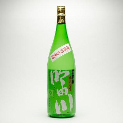 吟田川 純米吟醸しぼりたて生原酒(1.8L)