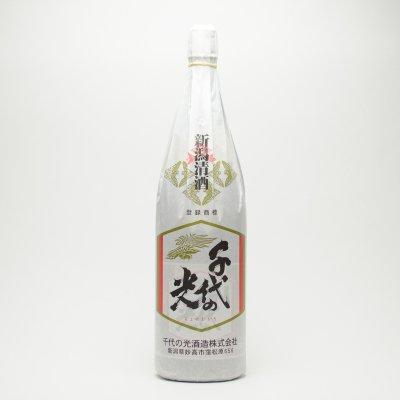 千代の光 普通酒(1.8L)