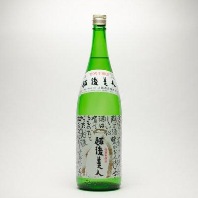 越後美人 特別本醸造酒(1.8L)