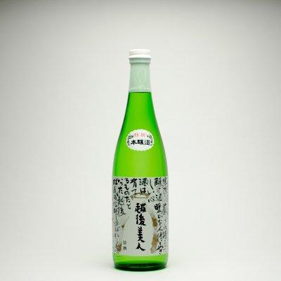 越後美人 特別本醸造酒(720ml)