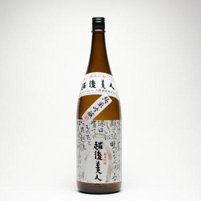 越後美人 純米吟醸酒(1.8L)化粧箱入れ