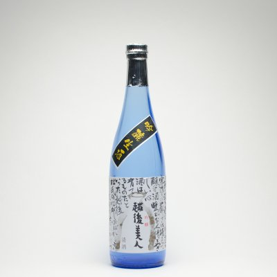 越後美人 吟醸生酒(720ml)