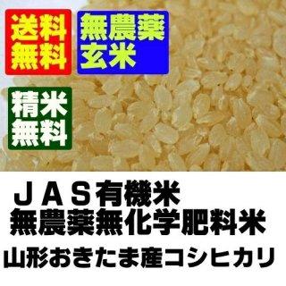 令和2年産 無農薬米 山形県産コシヒカリ 玄米25kg(5kgx5袋)