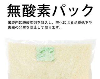 無酸素パックオプション 25kgのお米と一緒にご注文ください