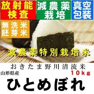 令和2年産 野川清流米特別栽培米 山形県産ひとめぼれ 玄米10kg 精米・送料無料