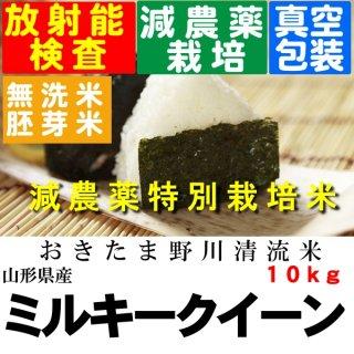 令和3年産 野川清流米特別栽培米 山形県産ミルキークイーン 玄米10kg 精米・送料無料