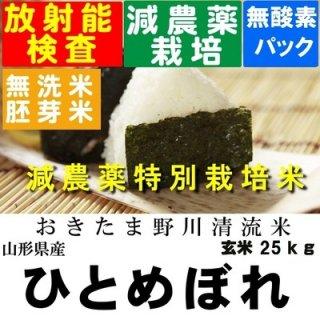 令和2年産 野川清流米特別栽培米 山形県産ひとめぼれ 玄米25kg 精米・送料無料