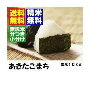 令和3年産 秋田県産あきたこまち 玄米10kg 精米・送料無料