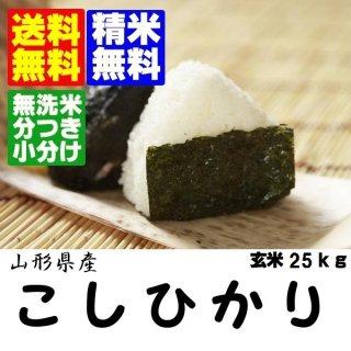 令和2年産 山形県産コシヒカリ 玄米25kg 精米・送料無料